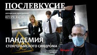 Пандемия Стокгольмского синдрома | Послевкусие - 30