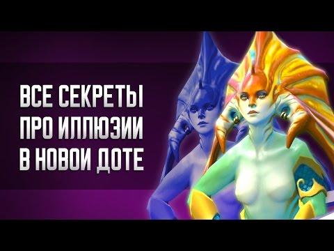 видео: Все cекреты про Иллюзии в новой Доте