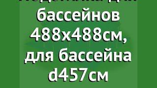 Подстилка для бассейнов 488х488см, для бассейна d457см (BestWay) обзор 58003 BW