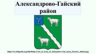 Александрово-Гайский район