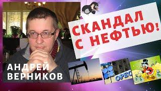 Андрей Верников - Скандал с нефтью!