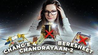 Неудачная посадка Индии на Луну  Миссия Чандраян-2