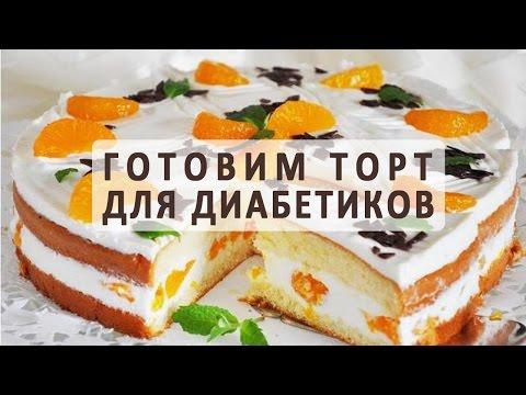 Как правильно приготовить торт для диабетика