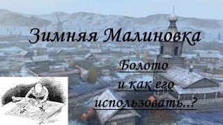Зимняя Малиновка 'Болото и как его использовать..?' - WoT Blitz Android и iOS