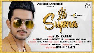 Ik Supna | ( Full HD) | Sukhi Khallar | Robin Bhatti | New Punjabi Songs 2019 | Latest Punjabi Songs