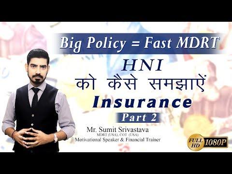 HNI को Insurance कैसे समझायें (Part -2 )|| How to Sell Insurance to HNI (Part-2) By Sumit Srivastava