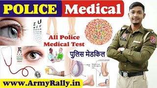 Police Medical All States Police Medical Test Tips in Hindi