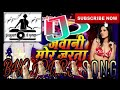 Dj Bhojpuri SonG    Jawani Mor Jarata Electro Dance Bass Mix Mp3