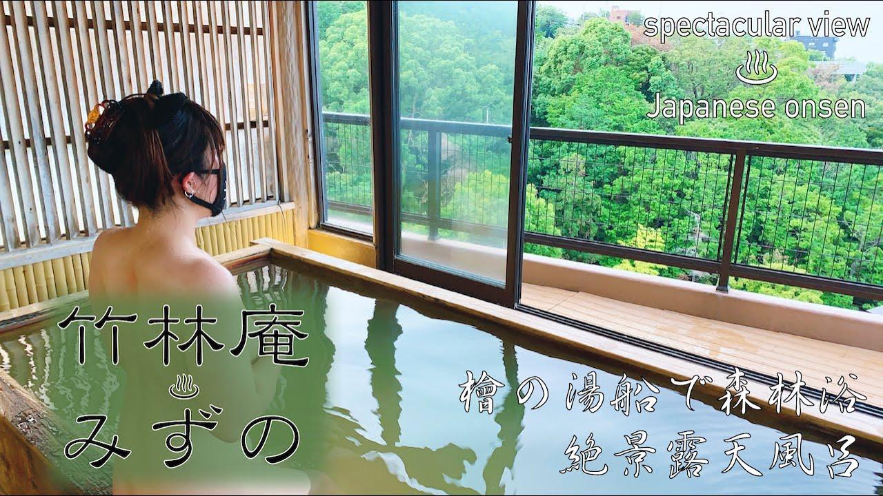 【混浴露天風呂】森林にかこまれたマイナスイオンいっぱいの極上温泉【竹林庵 みずの】