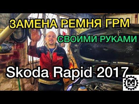 Замена ремня ГРМ на Шкода Рапид 2017 года и ролики - САНЯ МЕХАНИК