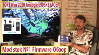 2020 Amlogic S905X3 TOX1 Neo TV Mod Stok №2 Firmware. Обзор Инструкции. Прошивка BOX Android 9 TV