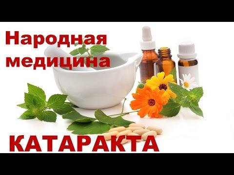 Катаракта - лечение народными средствами - Народные