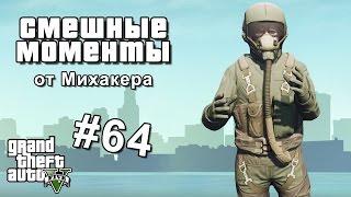GTA 5 Online Смешные моменты #64 - Летная школа 2: погони, глюки, сальто