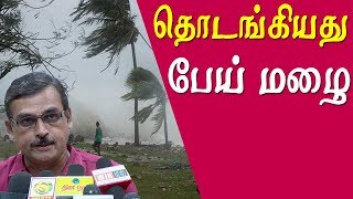 Heavy rain in Tamil Nadu Chennai to see moderate showers gaja puyal latest news tamil news live