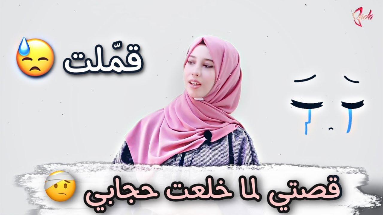 Download قصتي لما خلعت حجابي 😓 قمّلت 🤯
