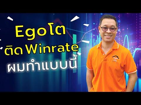 Forex สอน เทรด : 373 - EGO โต ติด Winrate!!! ผมทำแบบนี้