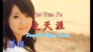 Zou Tian Ya 走天涯 [Pergi Ke Ujung Dunia] 龔玥