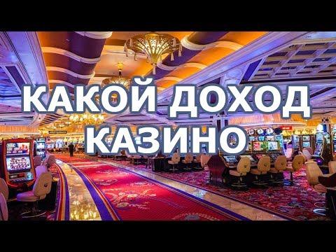 Сколько денег зарабатывает онлайн казино (его прибыль и доход)