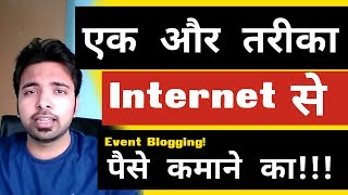 One More Way To Earn Money Online With Network Of Websites & Event Blogging | Hindi