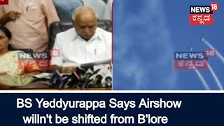 I'll Ensure Airshow Is Not Shifted From Bangalore' BS Yeddyurappa | Aug 13, 2018
