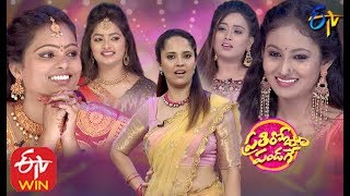Prati Roju Pandage | 18th February 2020 | Full Episode No 08 | ETV Telugu