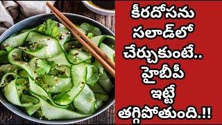 Health Benefits Of Cucumber | Health Tips In Telugu | Manandari Health