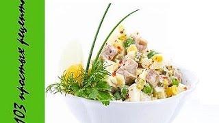 Салат оливье с варёной колбасой.