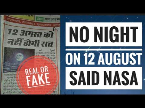 12 अगस्त को नहीं होगी रात नासा का दावा 96 साल में पहली बार | No night on 12 august Reality
