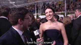Outlander's Caitriona Balfe On Hot & Steamy Season 3, 2017 Golden Globes [RUS SUB]