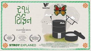 21mu Tiffin | Story | Upcoming Gujarati Movie | Vijaygiri FilmOs | Ram Mori  | 2021 - YouTube
