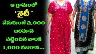 ఆ గ్రామం లో నైటీ వేసుకుంటే 2,000 జరిమానా, పట్టించిన వారికి 1,000 నజరానా | #EyetvEntertainments