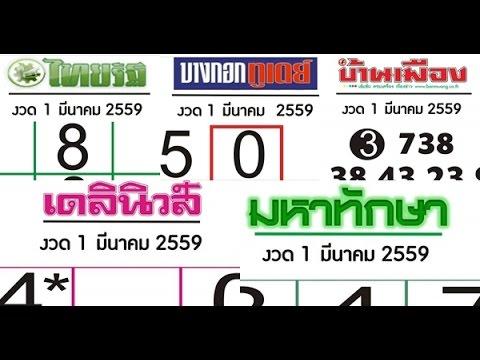 รวมเลขเด็ดหนังสือพิมพ์! หวยไทยรัฐ เดลินิวส์ บางกอกทูเดย์ หวยบ้านเมือง งวดวันที่ 1 มี.ค.59