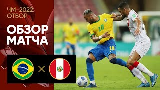 Бразилия  2-0  Перу видео