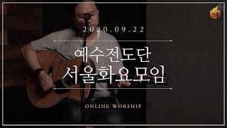 2020.09.22 예수전도단 서울화요모임