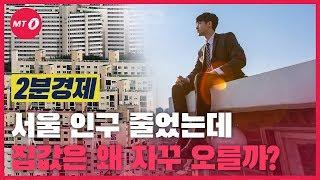 [2분경제]'서울 인구 줄었는데…'집값 …