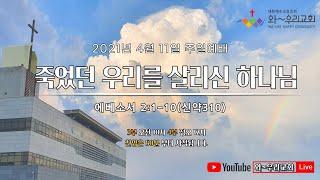 와~우리교회 주일3부 예배 라이브 방송(4월 11일)