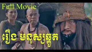 khmer movies comedy 2018 រឿង មនុស្សឆ្កួត -mnus chkout -Full movies- ធានាថាល្អមើល ១០០%ពីដើមរហូតដល់ចប់