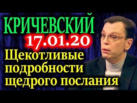 КРИЧЕВСКИЙ. Всплывают щекотливые подробности щедрого послания 17.01.20