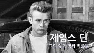 [ 제임스 딘 - 미국의 배우, 카레이서 ] 에덴의 동…