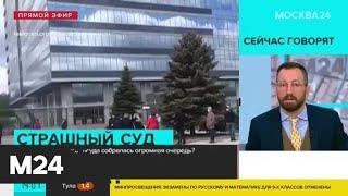 Почему возле Мособлсуда собралась огромная очередь - Москва 24