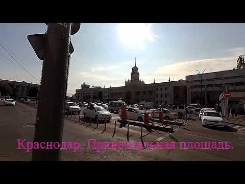 Вокзал Краснодар 1