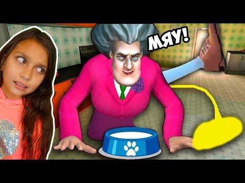 МИСС ТИ стала КОТОМ и хочет ПИПИ! Обновление Miss T Scary Teacher 3D Училка ДЕЛАЮ КОНЦОВКУ Валеришка