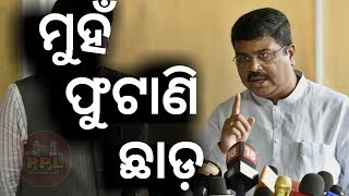 Dharmendra Pradhan targets BJD Government after visiting Titli cyclone affected area-PPL News Odia