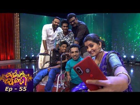 #ThakarppanComedy | EP 55 - Tini Tom & Kalabhavan Shajon With Nonstop Comedy | Mazhavil Manorama