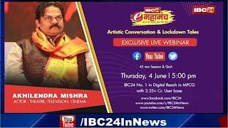 मिलिए Chandrakanta Serial के Actor Akhilendra Mishra से IBC24 के e-महामंच पर और पूछिए अपने सवाल