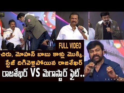 Chiranjeevi & Mohan Babu Fires On Rajasekhar |  MAA Fight Full Video | Chiranjeevi Vs Rajasekhar