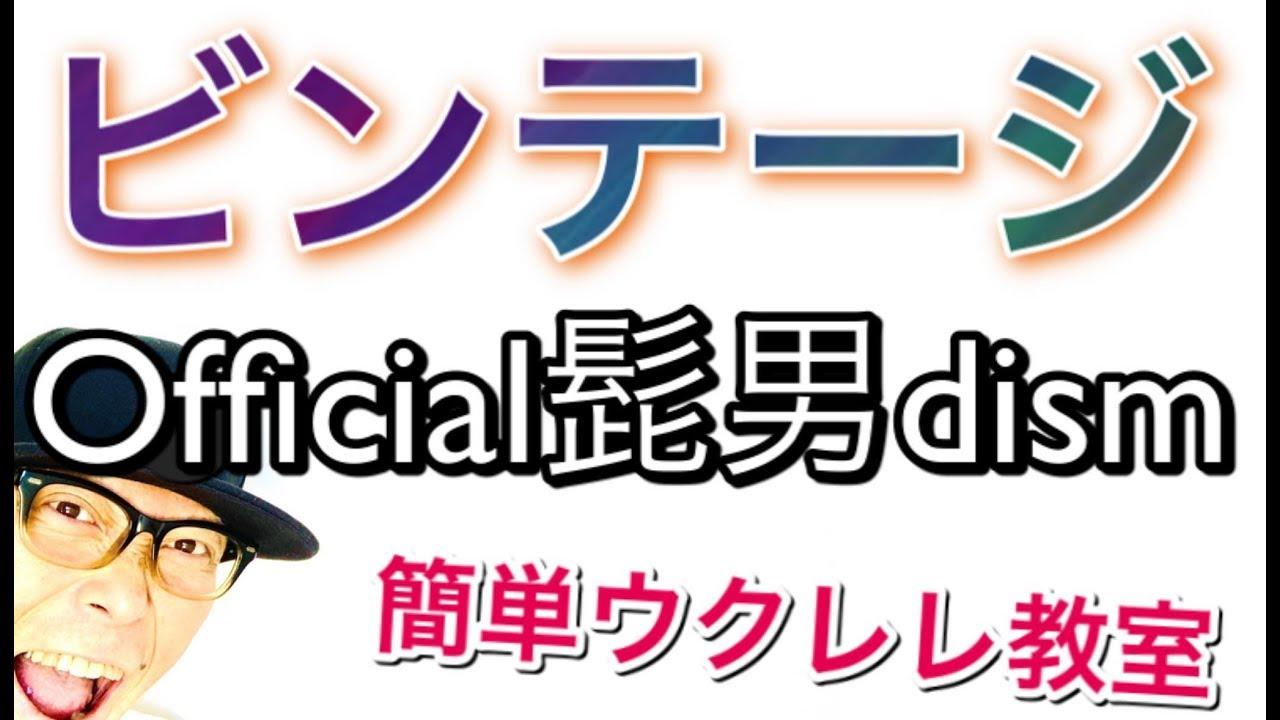 ビンテージ - Official髭男dism【ウクレレ 超かんたん版 コード&レッスン付】GAZZLELE