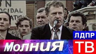 Жириновский о бомбёжке в Югославии (архивные данные)!