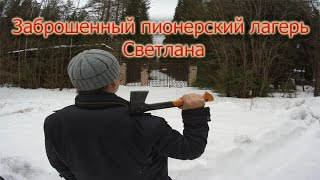 Заброшенный пионерский лагерь ''СВЕТЛАНА'' | Нашли библиотеку / Сталк / Рощино / Ленинградская область