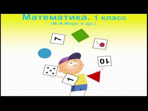 что такое дециметр .математика 1 класс
